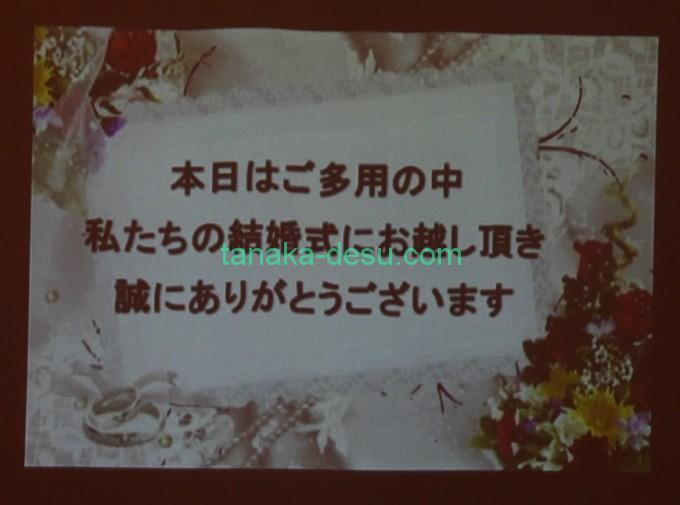 結婚式のプロフィールムービーの挨拶文章