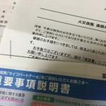富士火災保険は高いので日新火災に加入しました
