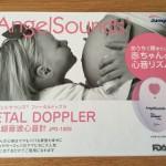 胎児ドップラー『エンジェルサウンド』のコツ!心臓の音を聞く方法