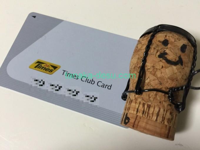 カーシェアのカード
