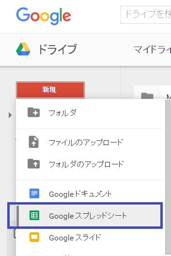 Googleドライブでスプレットシートを選択