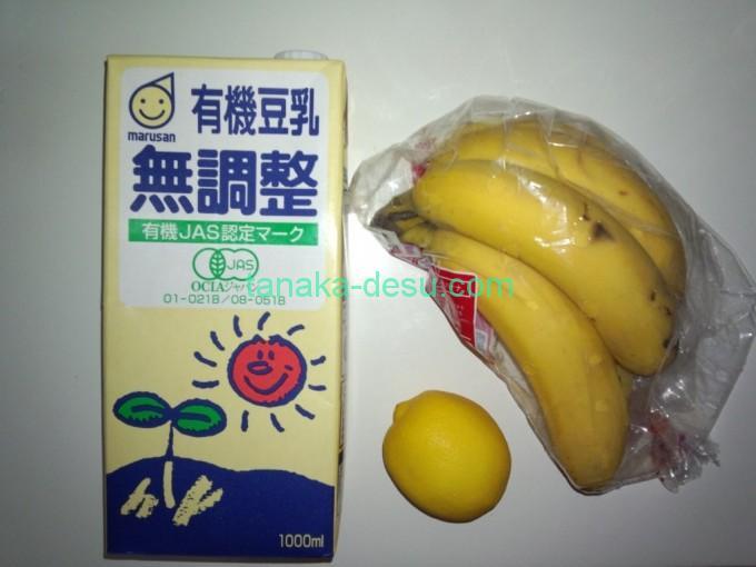 豆乳とバナナとレモン