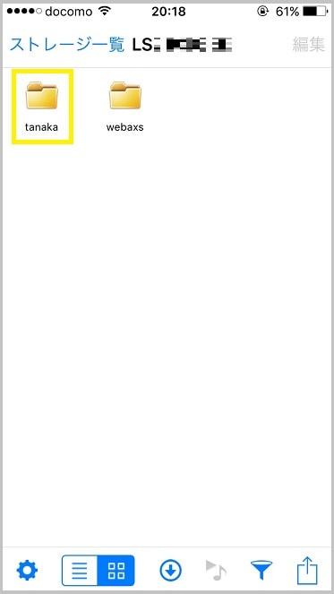 webaccsessのフォルダ画面