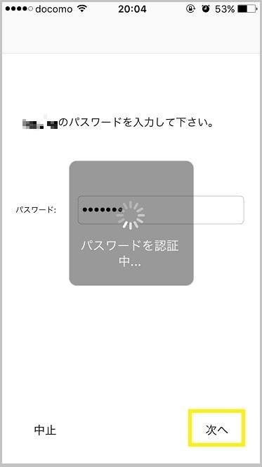SPNavigatorのパスワード認証画面