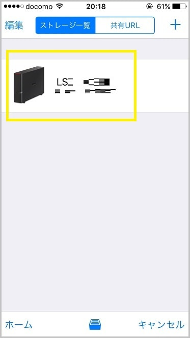 webaccsessのストレージ一覧画面