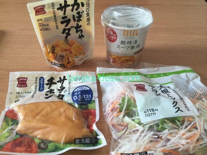 ローソンダイエット和食